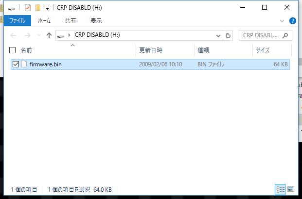bin ファイル tw1100 ファームウェア usb